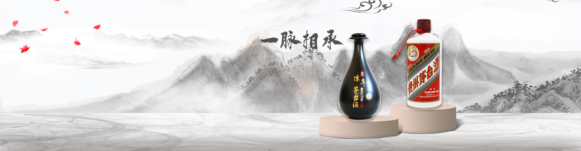 Moutai Liquor