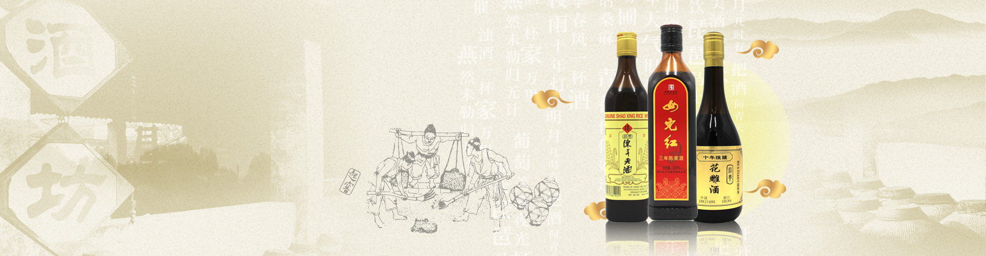 Chinese Rice Wine